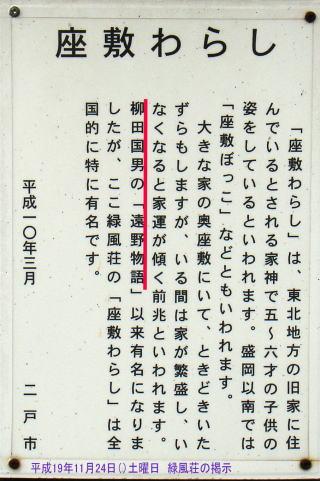 緑風荘に掲載されている【座敷わらしの説明看板】